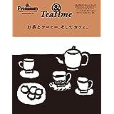 & Premium特別編集 お茶とコーヒー、そしてカフェ。