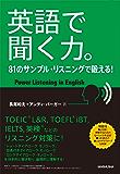 【音声DL付】英語で聞く力。 81のサンプル・リスニングで鍛える!