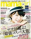 mama girl(ママガール) 2020年 1 月号