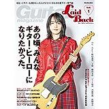 Guitar Magazine LaidBack Vol.1 (ギター・マガジン・レイドバック第1号) ゆる〜くギターを弾きたい大人ギタリストのための新ギター専門誌 (リットーミュージック・ムック)
