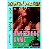 <エンタメ・プライス>  スネーク・アイズ [DVD]