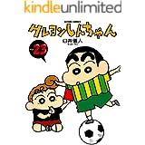 クレヨンしんちゃん : 23 (アクションコミックス)