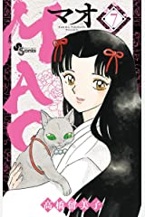 MAO(7) (少年サンデーコミックス) Kindle版