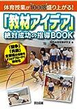 体育授業が100倍盛り上がる! 「教材アイデア」絶対成功の指導BOOK