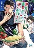 野菜ソムリエ農家の赤井さん (マイナビ出版ファン文庫)