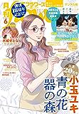 月刊flowers 2020年6月号(2020年4月28日発売) [雑誌]