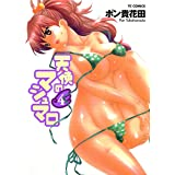 天使のマシュマロ(4) (ヤングコミックコミックス)