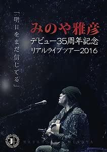 'みのや雅彦デビュー35周年記念リアルライブツアー2016「明日をまだ信じてる」 [DVD]