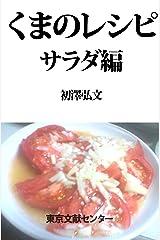 くまのレシピ サラダ編 Kindle版