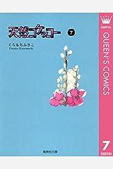 天然コケッコー 7 (クイーンズコミックスDIGITAL) Kindle版