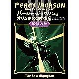 パーシー・ジャクソンとオリンポスの神々〈5〉 最後の神