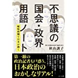 不思議の国会・政界用語ノート ―曖昧模糊で日本が動く