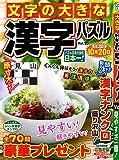 文字の大きな漢字パズル(15) 2020年 07 月号 [雑誌]: Superナンクロ 増刊
