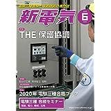 新電気 2020年 06 月号 [雑誌]