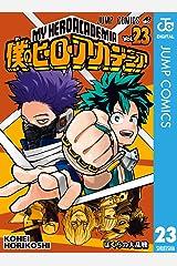 僕のヒーローアカデミア 23 (ジャンプコミックスDIGITAL) Kindle版