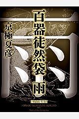 百器徒然袋 雨【電子百鬼夜行】 (講談社文庫) Kindle版