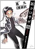 新クロサギ (15) (ビッグコミックス)