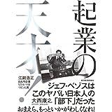 起業の天才!: 江副浩正 8兆円企業リクルートをつくった男