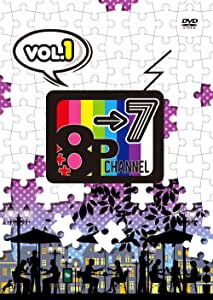 DVD「8P channel 7」Vol.1