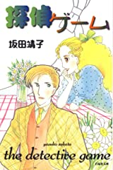 探偵ゲーム (白泉社文庫) Kindle版