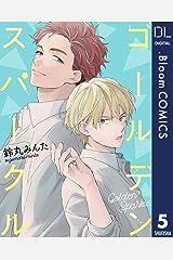 【単話売】ゴールデンスパークル 5 (ドットブルームコミックスDIGITAL) Kindle版