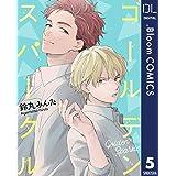 【単話売】ゴールデンスパークル 5 (ドットブルームコミックスDIGITAL)