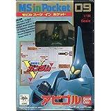 機動戦士Vガンダム MS IN POCKET 09 アビゴル 1/144Scale
