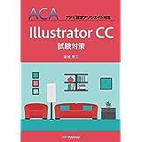 ACA アドビ認定アソシエイト対応 Illustrator CC 試験対策