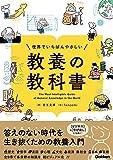 世界でいちばんやさしい 教養の教科書