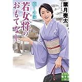 癒しの湯 若女将のおもてなし (実業之日本社文庫)