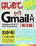 はじめてのGmail入門 Windows10/8/7/iOS/Android対応[第3版] (BASIC MASTER…
