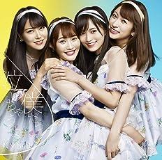 僕だって泣いちゃうよ(初回限定盤)Type-B(CD+DVD)
