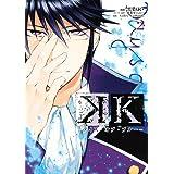 K ―デイズ・オブ・ブルー―(2) (ARIAコミックス)