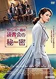 ガーンジー島の読書会の秘密 [DVD]