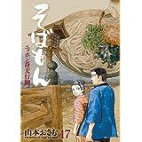 そばもん ニッポン蕎麦行脚 (17) (ビッグコミックス)