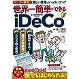 世界一簡単にできるiDeCo (TJMOOK)