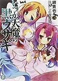 いつか天魔の黒ウサギ3 神隠しの通学路 (富士見ファンタジア文庫)