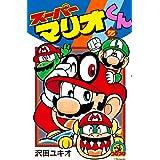 スーパーマリオくん (55) (てんとう虫コロコロコミックス)