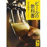 ビールの教科書 (講談社学術文庫)