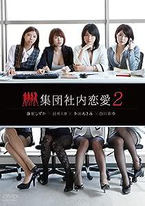 集団社内恋愛2 [DVD]