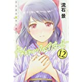 ドメスティックな彼女(12) (講談社コミックス)