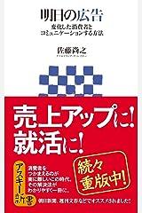 明日の広告 変化した消費者とコミュニケーションする方法 (アスキー新書) Kindle版