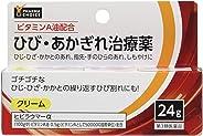 [Amazon限定ブランド]【第3類医薬品】PHARMA CHOICE ひび・あかぎれ治療薬 ヒビラウマーα 24g