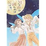月と恋は満ちれば欠ける。(2) (百合姫コミックス)