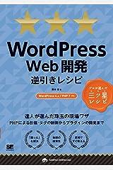WordPress Web開発逆引きレシピ WordPress4.x/PHP7対応 単行本(ソフトカバー)