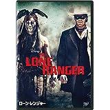 ローン・レンジャー [DVD]