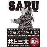 井上三太画集 SARU