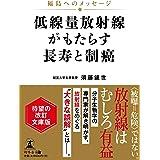 福島へのメッセージ 低線量放射線がもたらす長寿と制癌