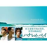 【Amazon.co.jp限定】ハナレイ・ベイ [Blu-ray] (AmazonオリジナルDVD付) (非売品プレス付)