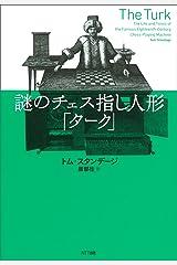 謎のチェス指し人形「ターク」 単行本(ソフトカバー)